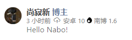 nabo-comments.png